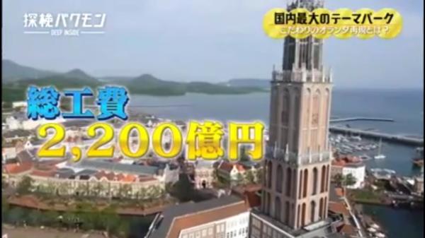 ハウステンボス2200億円