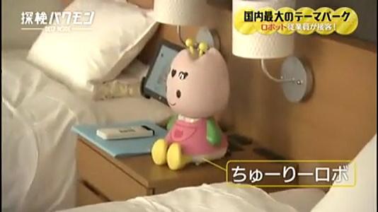 バクモン変なホテルチューリーロボット