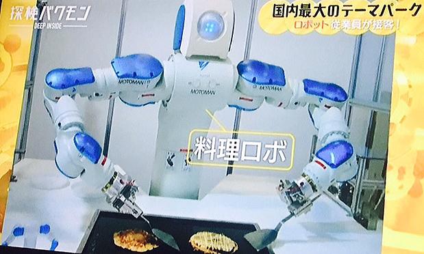 料理ロボットバクモン