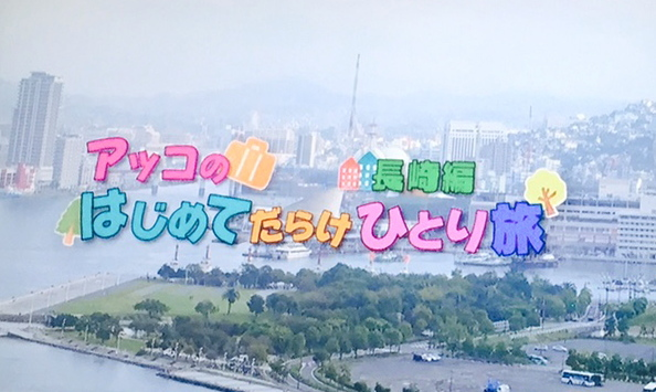 和田アキ子さんのハウステンボス旅